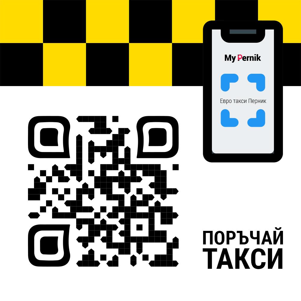 Поръчай такси от Евро такси